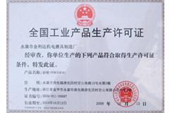 特锐达全国工业产品生产许可证