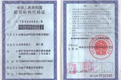 特锐达组织机构代码证